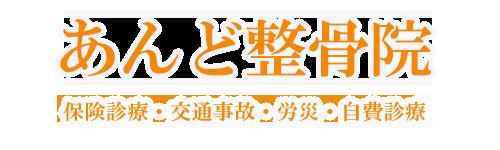 奈良県生駒郡安堵町の整骨院【あんど整骨院】公式HP